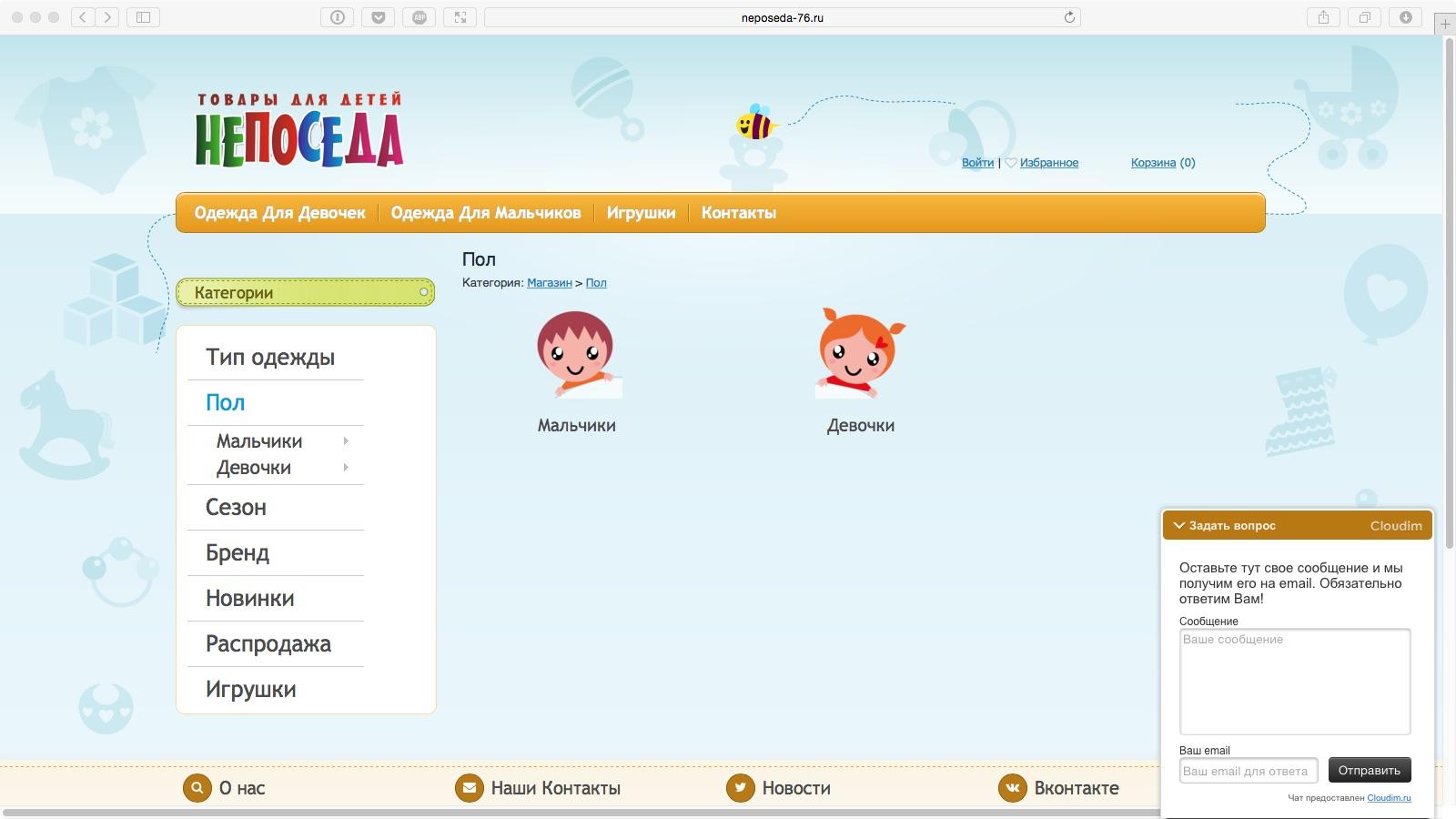 区域性在线商店:NEPOSEDA-76.RU