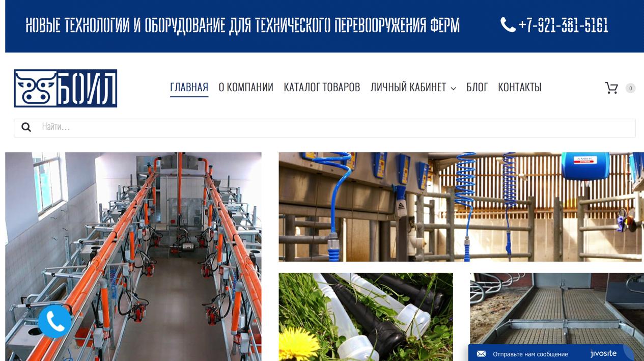 Milk industry: boil-spb.ru